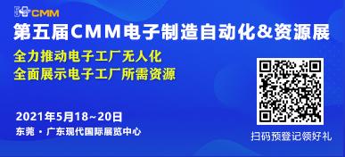 第五届 CMM 电子制造自动化&资源展