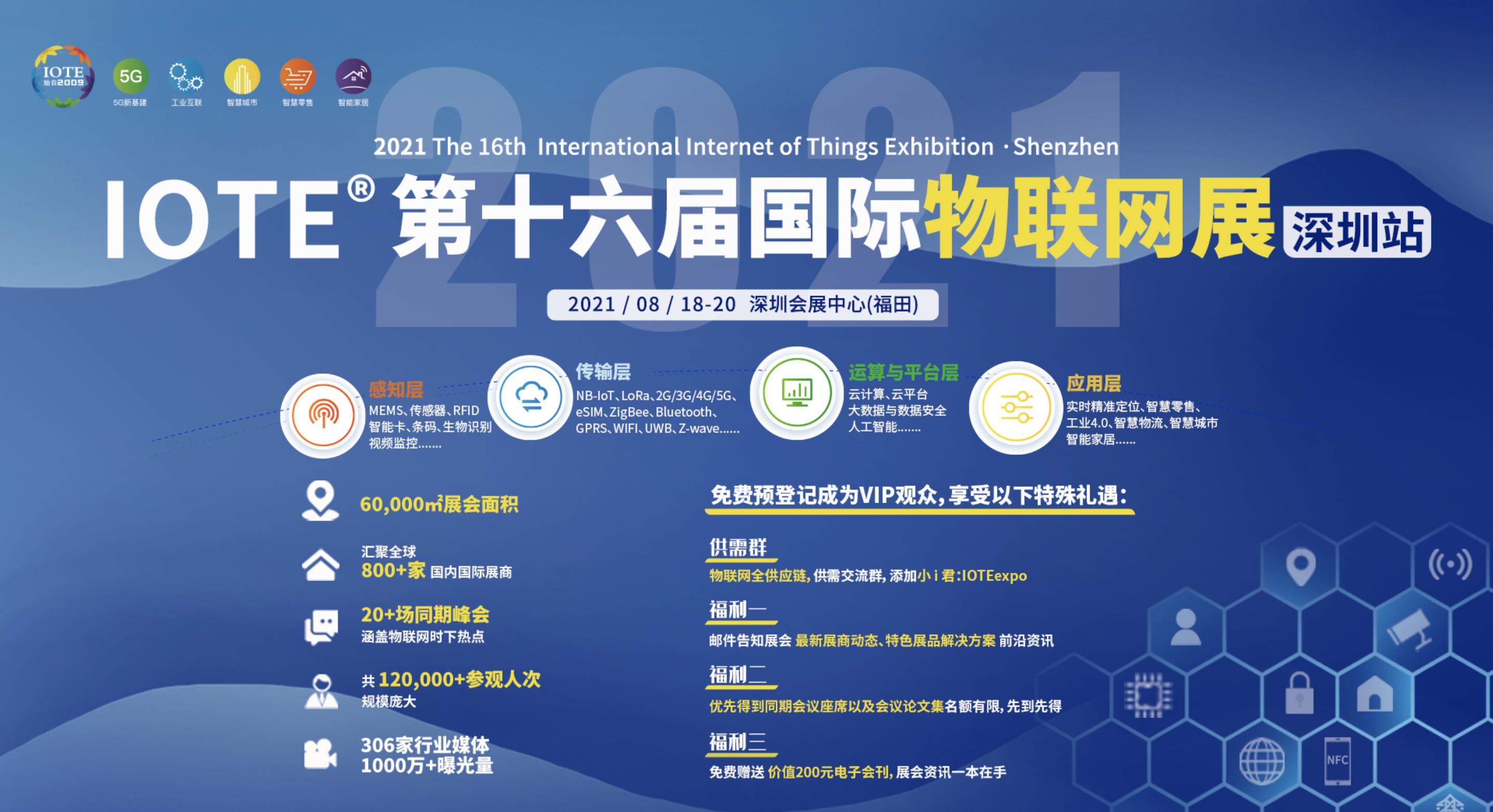IOTE第十六届国际物联网展(深圳展)